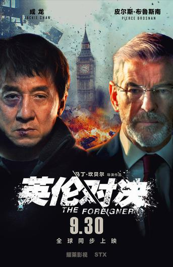 The poster for The Foreigner with Jackie Chan and Pierce Brosnan