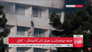 A man is seen using sheets to climb out of a balcony railing at Kabul's Intercontinental Hotel, after gunmen attacked the hotel, in Kabul, Afghanistan, in this still image taken from a video supplied by TOLOnews January 21, 2018. TOLOnews/Reuters TV/via REUTER