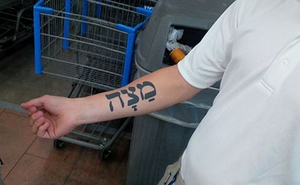 He thought the tattoo read 'strong'  Photo: Facebook / Sruli Schochet