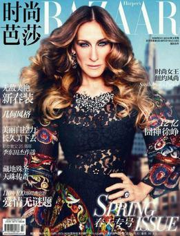 Actress Sarah Jessica Parker of Chinese 'Harper's Bazaar'.