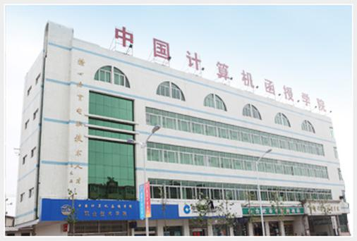 CCCC HQ at Hefei, in the Anhui province of China