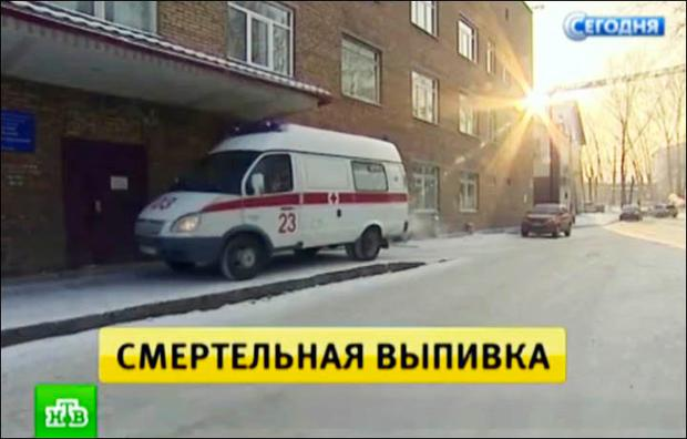 'Almost all of them are in a serious condition and are in intensive care.' Picture: NTV