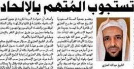 al-Sharq newspaper's initial report on the arrest of man identified as Ahmad Al Shamri for apostasy and blasphemy in 2014