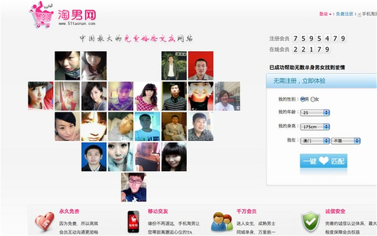 The front page of 51Taonan.com (IWantAMan.com) website