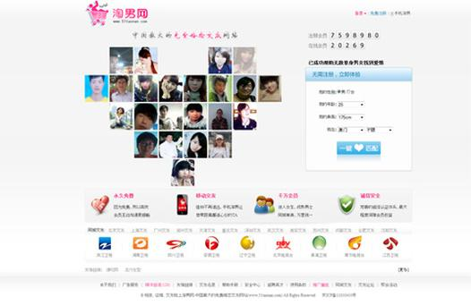 Johnny Du, the chief executive of the online dating company 51Taonan.com (IWantAMan.com), kicked off his quest last month and aims to find suitable husbands for some of the most eligible women in modern China.