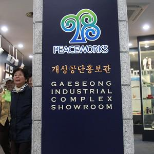 Visitors look at products made at Kaesong industrial complex in North Korea (AP)