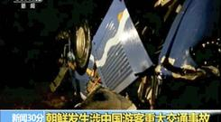 TV footage reveals a bus overturned after an accident in North Hwanghae province, south of Pyongyang (CCTV/AP)